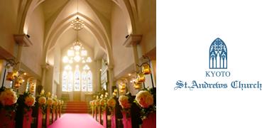 京都セントアンドリュース教会