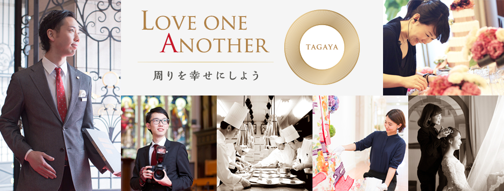 Love One Another 周りを幸せにしよう